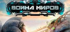 Игры Война миров онлайн бесплатно