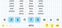 Игры Слова из слов онлайн бесплатно